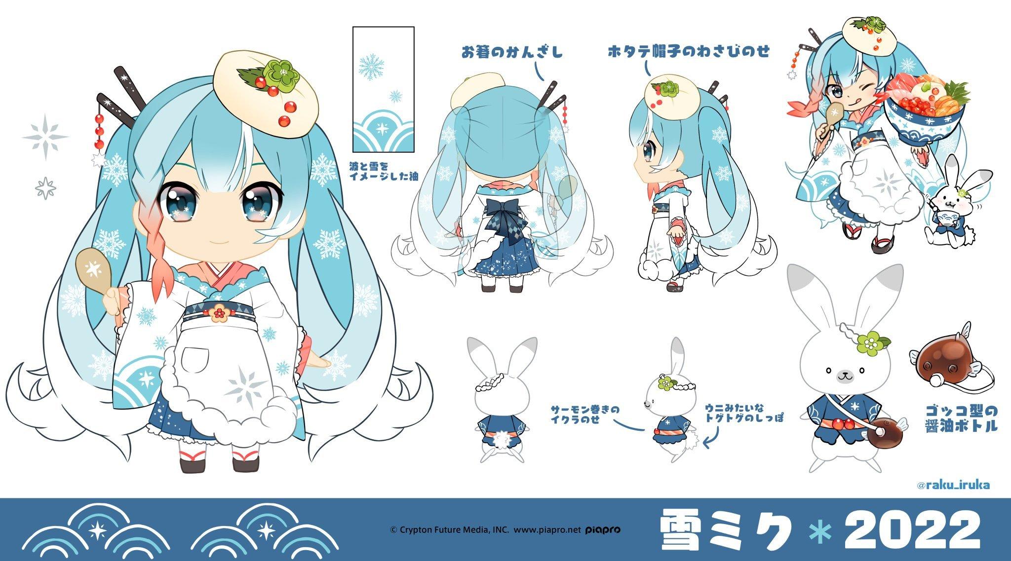 又萌又酷!2022年「雪初音&兔子服装」最终采用方案揭晓- ACG17.COM