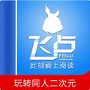 飞卢小说网vip破解版