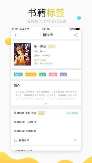 新浪小说appapk下载