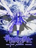 最终兵器彼女OVA